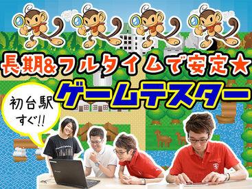【ゲームチェックstaff】未経験さんも大歓迎♪ゲーム好きにぴったりのバイト!好きなことしながらお給料をGET☆ゲーム業界デビューのチャンスですよ♪