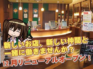 【ネットカフェSTAFF】\リニューアルオープンしたばかり!/新しくなった、大人気ネットカフェで 一緒に働きませんか!?