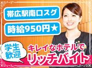 <時給950円×学生歓迎>なリッチバイト♪ 帯広駅から秒で出勤できちゃうのも魅力の1つ。 キレイなホテルでお仕事しましょう★