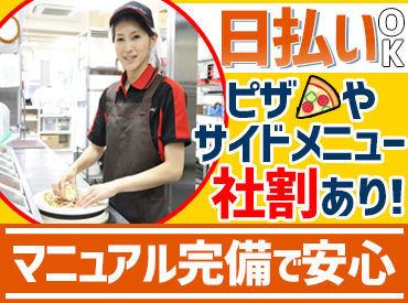CMでも有名なピザハットのピザを作りませんか? ピザを社割でオトクに買えちゃうのも嬉しいポイント♪