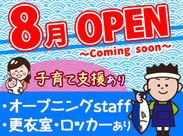 <8月上旬OPEN> 飲食業コンサルティングのノウハウを活かして仙台にオープン★皆でお店を作りましょう◎