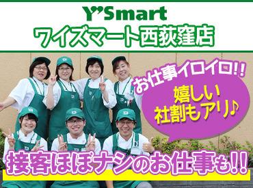 【鮮魚部門】\地域密着!ワイズマートで働こう♪/バックヤードメイン♪シンプルワーク☆[未経験OK]優しい先輩スタッフがサポートします!