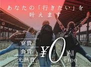 ≪WEB面接/TEL面接で即スタート≫ 家もお金も思い出も…全部手に入れられるPONSTAFF★京都ではんなり生活してみませんか?