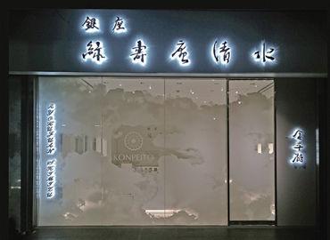 京都の老舗の味を銀座で♪ 落ち着いた雰囲気の中でゆったり接客できます◎