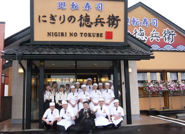 ★社割はなんと『20%OFF』★ 徳兵衛自慢の新鮮な魚を使った 美味しいお寿司がお得に食べられます♪