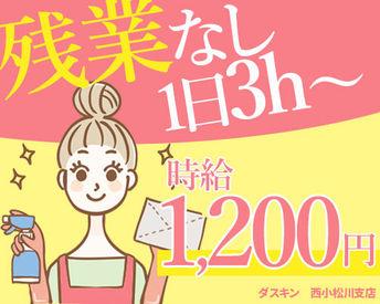 ≪東小松川一丁目バス停 徒歩5分≫ 自転車通勤OK!! 子育てママさん活躍中☆ 家事の合間にぴったりです♪