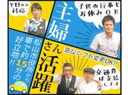 <マイカー通勤OK◎> 松山市役所から車で15分♪ 通勤便利な職場だから続けやすい★