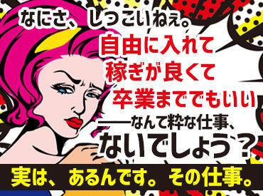 \大人気バイト大量募集スタート!!/ 最大時給は2000円!!! まず元気に接客できれば◎ 単発1日~長期まで 大歓迎のお仕事です♪
