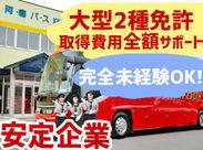 <安定企業>釧路・道東の交通網を支える阿寒バスでお仕事しませんか?正社員登用制度もあります!