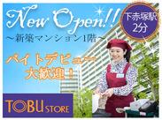 <第1期スタッフ大募集!>2年半ぶりの再オープンです♪下赤塚駅北口から徒歩2分&地下鉄赤塚駅4分の便利なお店です。