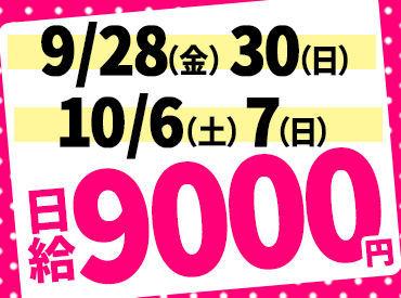 【キャンペーンSTAFF】急募★9/28(金).30(日)・10/6(土).7(日)→日給9000円学生さん歓迎♪大人気単発バイト!翌日お給料GET◎