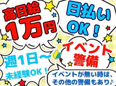\ レアバイト★イベント警備 / 日・週払いOK&高日給1万円!! 短時間勤務もありますよ~♪
