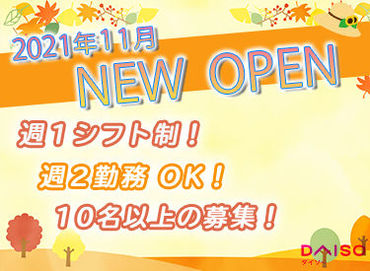 新規店舗オープンに向けて、新しい仲間を募集中!