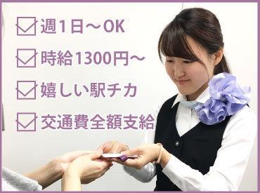 【受付、誘導スタッフ】東京駅徒歩5分の好立地♪来訪者の受付・ご案内をお願いします!シフトは土日メインで週1日~OK♪扶養内勤務可能です!
