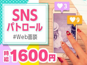 ≪未経験でも高時給1600円≫人気のレア求人♪充実の研修有!!