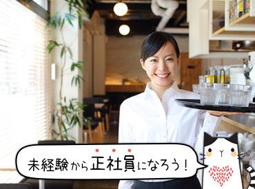 【ホールスタッフ】気持ちのいい風が流れる、開放感あふれるレストランおもてなしの心で、あなたらしいサービスを♪\入社お祝い金3万円あり/