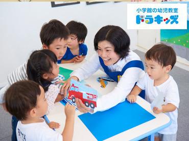 【幼児教室Staff】家庭も大事にできて、やりたいことも続けながらできるのが嬉しい!2人1組の担当制だから安心◎免許がない&ブランクありもOK♪