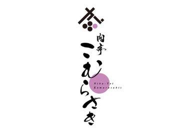 4月中旬にNEW OPEN!! 『肉亭 こむらさき』 新ジャンルの焼肉店で働きませんか?
