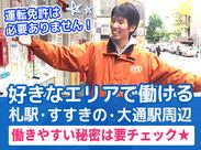 ≪勤務地も希望を伺います!!≫ 「札幌駅周辺がいい!」という方は、サツエキ周辺のパーキングを担当することも調整可能です♪