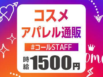 ≪未経験でも高時給1500円≫人気のレア求人♪充実の研修有!!