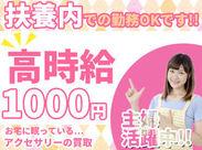 【高時給1000円~!】 主婦&中高年の方が活躍中! お家に眠っているアクセサリー買取♪引き取りは専門スタッフが行います
