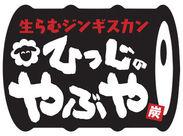 \あの「やぶ屋」の系列店♪/ 名駅ミヤコ地下街5番出口から徒歩3分★ 人気のオープニングバイト始めるなら、今!!