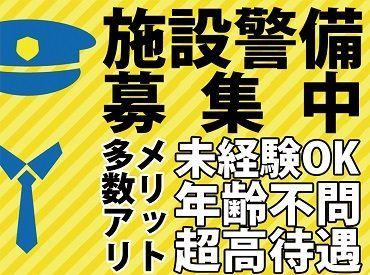 【施設警備】新潟駅で出張面接実施します!即入居可能な個室寮をご用意しております。研修のタイミングから入居可能♪