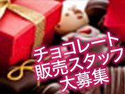 1年中通して人気のチョコレート☆ 友人に紹介したい、お仕事紹介スピード満足度No.1♪ ※実査委託先:GMOリサーチ(2018年1月度)