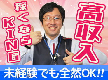 稼ぎたいなら、やっぱりKING☆彡 短時間だけでも効率よく稼げる◎ ガッツリ稼いで生活を安定したい方にもオススメ!