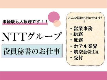 NTTなど大手企業で働けるチャンス♪ PC/FAX/プリンタなどの基本操作が出来れば経験は不問です◎