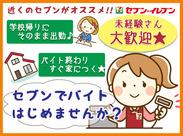 澄川駅から徒歩3分でアクセスも良好★ 通いやすいから長く続けられる! <週1~×1日3h~>でOK◎