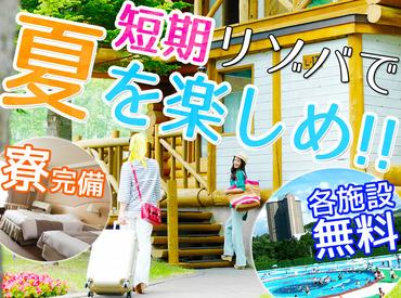 【リゾバSTAFF】北海道の夏の風物詩―*ルスツで特別体験しませんか★゜【4月~】夏季募集START♪至れり尽くせり…札駅から無料バスあり!