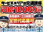 """サクッと稼げる""""日給1万円以上""""!!!しかも週払いOKだから、急な出費でも安心♪スグに現金GET!!!"""