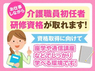 【 駐車場完備 】駅チカ×車通勤OK◎通勤ストレスフリー!