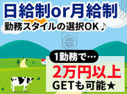 """4h予定の作業が2hで終了しても、日給は""""全額""""支給☆ シフトやお仕事スキルによっては、1日2万円GETも可能です♪"""