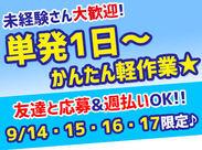 ≪期間限定★9/14・15・16・17≫ 好きな日に単発1日~OK!嬉しい週払い♪
