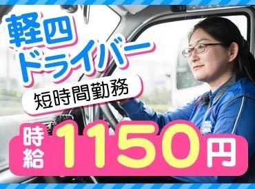 【軽四ドライバー】【佐川急便の軽四ドライバー】AT免許で収入UPを目指せます。大手企業で安心・安定!主婦・学生さん活躍中★時給1150円!