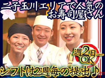 【寿司屋Staff】週2~、1日4h~OKだからライフスタイルに合わせて働ける♪お子さんの送り迎えも間に合う!更に新商品の試食もあり!