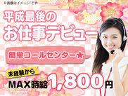 平成最後のお仕事デビュー♪簡単コールセンターで未経験から驚きのMAX時給1,800円!新春で差をつけるのはココから♪