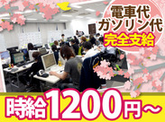 はじめから高時給★月収30万円以上も目指せる◎ 主婦さん、フリーターさん、学生さん、みんな活躍中!
