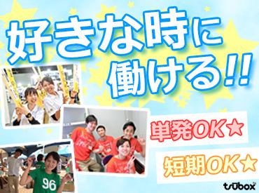 【イベントSTAFF】『夏休み!遊びとバイト、両立したい!』『レアな体験をしてみたい!』『遊ぶお金が...』― そんな方必見★週払いOK!!即登録へ!!