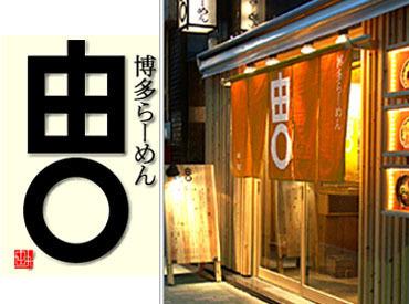"""【ホール】\ 飲食店に興味がある方、大歓迎 /こどもから大人まで大好きな""""ラーメンや""""★未経験OK!安定収入20万円~★"""