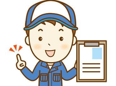 \中高年・シニアの方も歓迎!/ 施設を安全に使えるよう、備品や設備の管理をお願いします★ 即日面接・即採用もございます◎