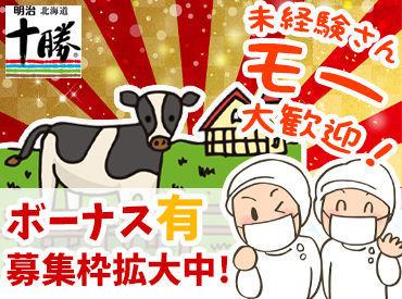 【乳製品原料の製造STAFF】━ 株式会社明治 十勝工場 ━「明治」の乳製品の原料づくり難しそうに聞こえます…?↓↓実は機械を操作するだけなんです★
