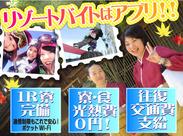リゾートバイトはアプリで決まり!!北は北海道南は沖縄まで1500ヶ所以上から選べるのできっと希望の勤務地が見つかる!