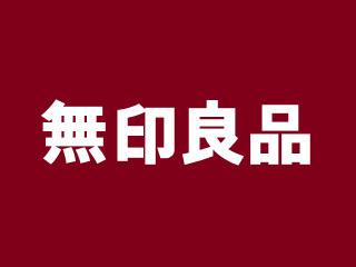 【無印良品スタッフ】◆7/27 リニューアルOPEN!◆≪基本は接客ナシ≫衣料品の整理など◎働きながら新商品をCHECK!≫社割でお得に購入♪