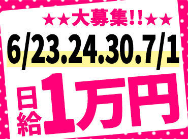 【キャンペーンSTAFF】急募★6/23.24.30.7/1→日給1万円学生さん歓迎♪お友達同士の応募も大歓迎!大人気単発バイト!翌日お給料GET◎
