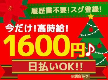 """【仕分けなど】初心者でも時給1600円START!「お金がほしい」「新しいこと始めたい」キッカケは何でもOK★まずは""""登録説明会""""へ!お気軽に♪"""