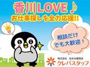 ◆クレバスタッフは香川が本社◆ 県内の案件をいろいろご紹介可能! まずは登録だけでもOK◎気軽に来ていただけると嬉しいです♪