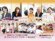 関西電力グループの有料老人ホーム◎安定して働ける場所があります。